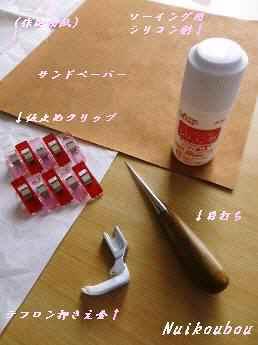 ビニコ縫製用