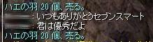 SS20130808_002.jpg