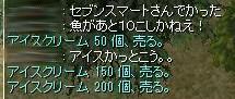 SS20130815_004.jpg