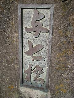 大岡川の与七橋C