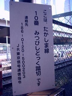 東海道本線貨物支線・高島線の三菱ドック踏切E