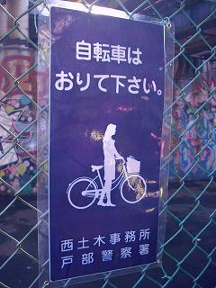 東海道本線貨物支線・高島線の三菱ドック踏切F