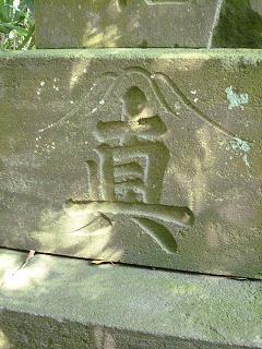 駒形神社~鎌倉市寺分K