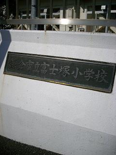 寺分の富士塚「寺分富士」~鎌倉市寺分A