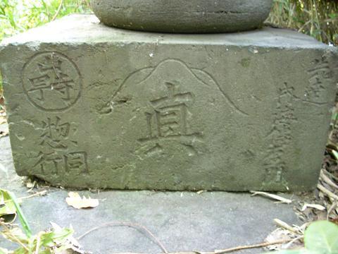 寺分の富士塚「寺分富士」~鎌倉市寺分L