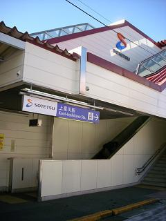相鉄の上星川駅A
