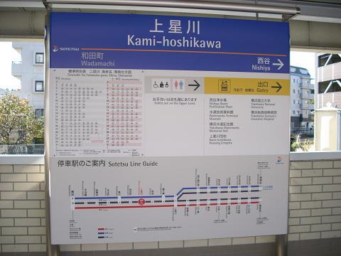 相鉄の上星川駅C