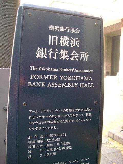 旧 横浜銀行集会所A