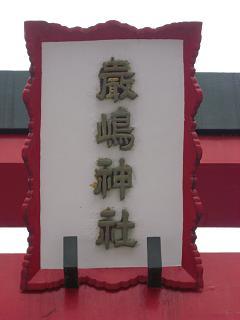 厳島神社C