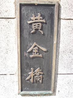 大岡川の黄金橋B
