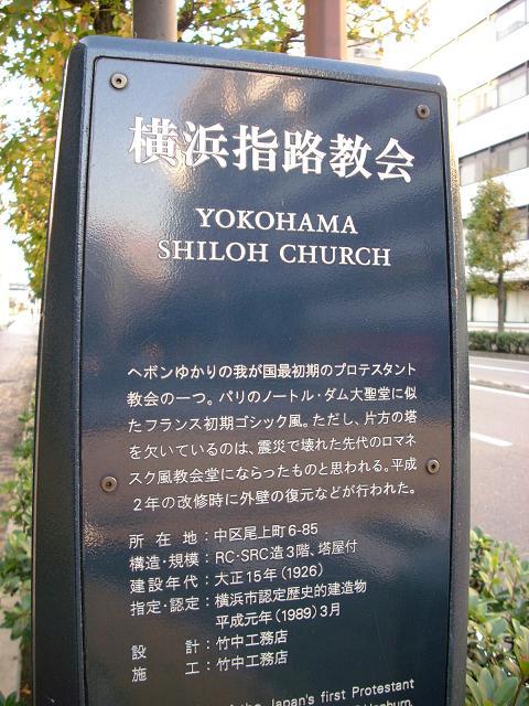 横浜指路教会~横浜市中区A