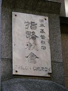 横浜指路教会~横浜市中区I