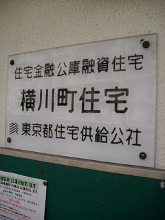 都公社横川町住宅C