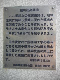 堀川の前田橋 G