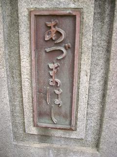中村川の東橋C