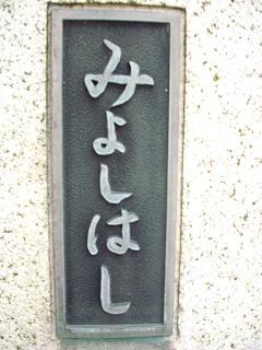 中村川の三吉橋B