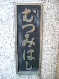 中村川の睦橋B