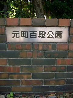 元町百段公園(浅間神社跡)B