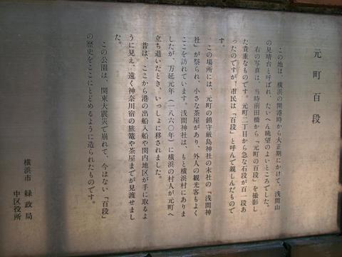 元町百段公園(浅間神社跡)C 480