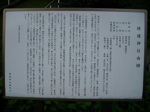 健速神社B