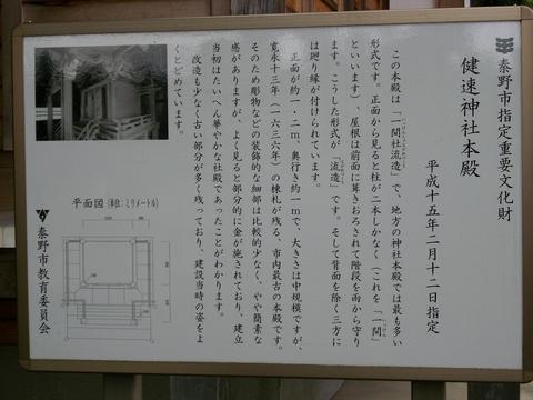 健速神社H