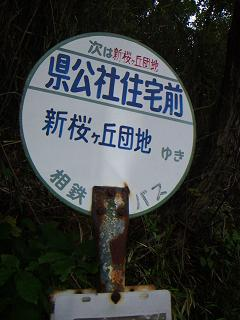 県公社新桜ヶ丘団地A