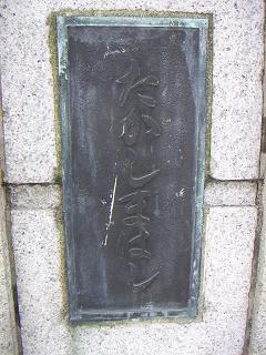 石崎川の高島橋 B
