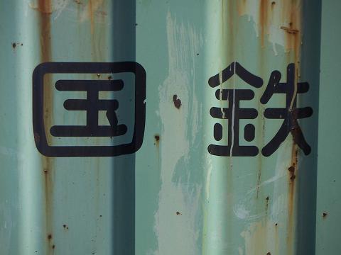 旧 国鉄のロゴ