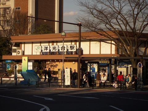 根岸線の洋光台駅 A