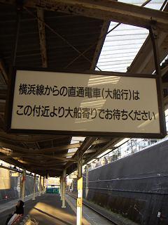根岸線の洋光台駅 E