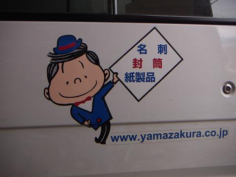 山櫻のキャラクター
