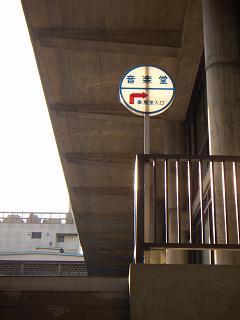 神奈川県文化センター H