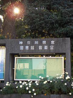 神奈川県文化センター I