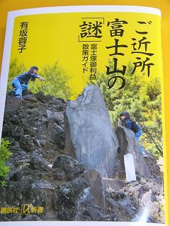 有坂蓉子著『ご近所富士山の「謎」』