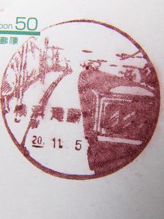 横浜滝頭郵便局の風景印