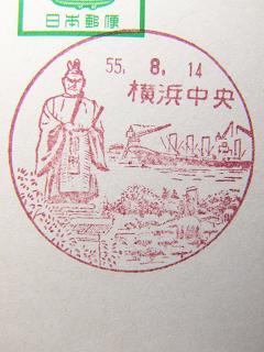 横浜中央郵便局の旧風景印