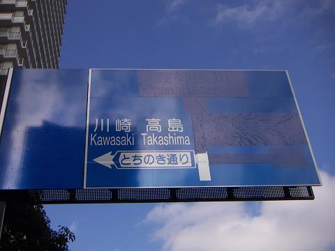 臨港幹線道路 A
