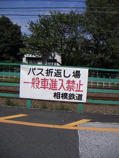 相鉄の常盤園下駅跡 B