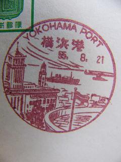 横浜港郵便局の旧風景印