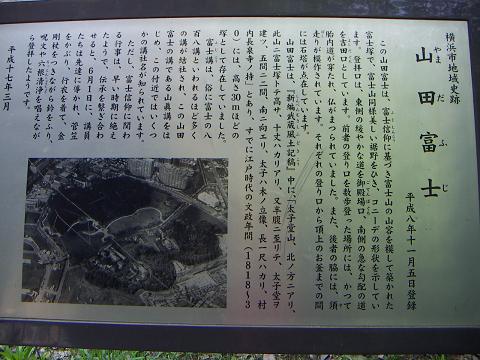 山田富士 B