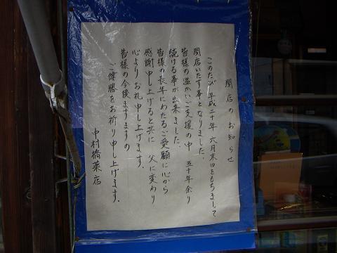 中村橋薬店