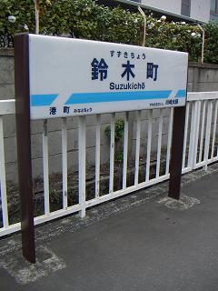 京急の鈴木町駅 C