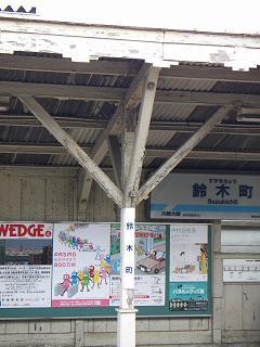 京急の鈴木町駅 F