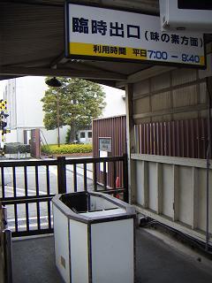 京急の鈴木町駅 J