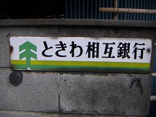 kunlun☆blog ときわ相互銀行の看...
