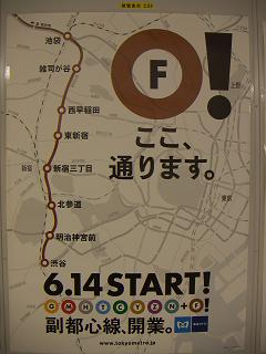 東京メトロ