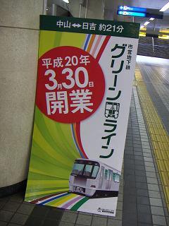 横浜市営地下鉄グリーンライン A