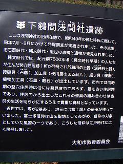 下鶴間富士 B