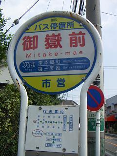 東本郷の富士塚 G