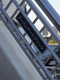 アーバンゲートブリッジ 6